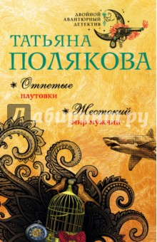 Татьяна полякова читать онлайн бесплатно новинки