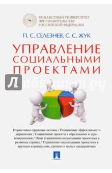 Управление социальными проектами. Монография книги проспект управление социальными проектами монография