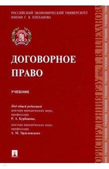 Договорное право. Учебник цена и фото