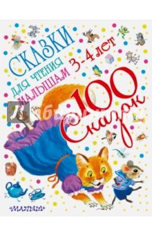 Купить Сказки для чтения малышам 3-4 лет, Малыш, Сборники сказок