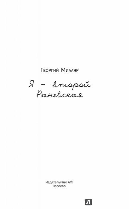 Иллюстрация 1 из 36 для Я - второй Раневская - Георгий Милляр | Лабиринт - книги. Источник: Лабиринт
