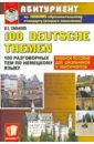 разговорных тем по немецкому языку