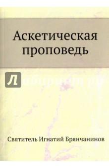 Аскетическая проповедь уильям уинн уэсткотт книга творения сефер йецира