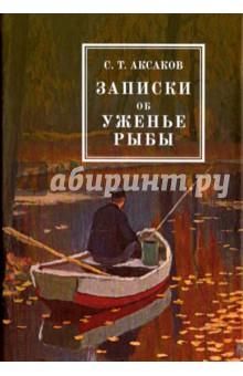 Записки об уженье рыбы азаров н я украина на перепутье записки премьер министра