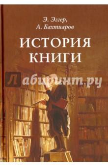 История книги первов м рассказы о русских ракетах книга 2