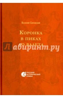 Коронка в пиках до валет. Русский исторический