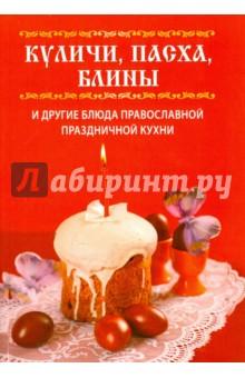 Куличи, пасха, блины и другие блюда православной праздничной кухни олег ольхов рождественские блюда православной кухни