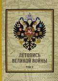 Летопись Великой Войны. Том 2.