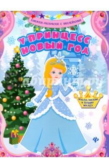 У принцесс Новый год. Книжка-раскраска ободки bizon диадема