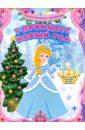 У принцесс Новый год. Книжка-раскраска