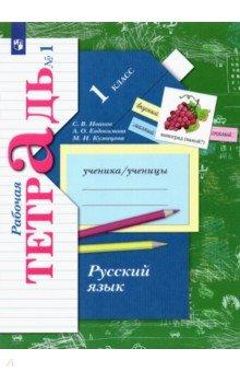 Русский язык. 1 класс. Рабочая тетрадь. В 2-х частях. Часть 1. ФГОС