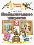 Изобразительное искусство. 3 класс. Учебник. ФГОС
