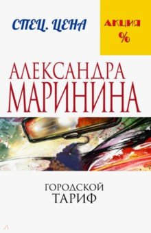 Электронная книга Городской тариф