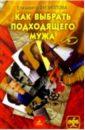 Филиппова Елизавета Как выбрать подходящего мужа алексанова м судьба в зеркале как узнать характер и будущее человека по внешности