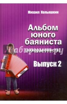 Альбом юного баяниста (аккордеониста). Выпуск 2 с м рюмик 1000 и одна микронтроллерная схема выпуск 2