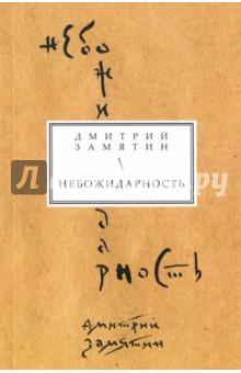 Замятин Дмитрий Николаевич » Небожидарность. Книга стихов