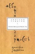 Небожидарность. Книга стихов