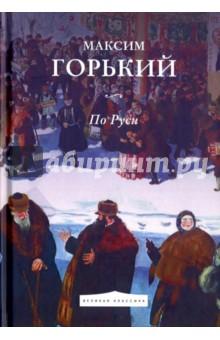 По Руси первов м рассказы о русских ракетах книга 2
