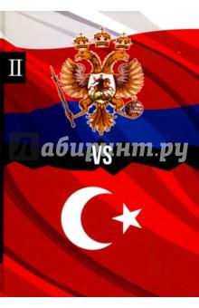 Россия vs Турция. Книга 2. Избранные произведения о истории Русско-Турецких конфликтов
