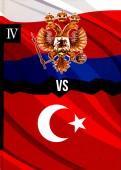 Россия vs Турция. Книга 4. Избранные произведения о истории Русско-Турецких конфликтов
