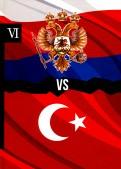 Россия vs Турция. Книга 6. Избранные произведения о истории Русско-Турецких конфликтов