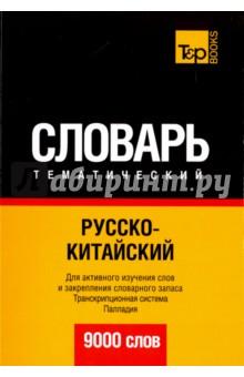 Русско-китайский тематический словарь. 9000 слов