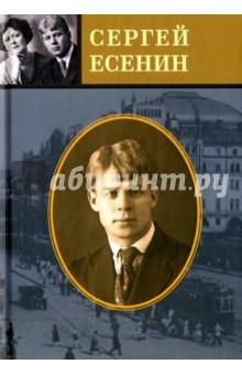 Есенин Сергей Александрович » Стихотворения. Персидские мотивы. Поэмы