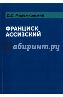 Франциск Ассизский дмитрий сергеевич мережковский франциск ассизский
