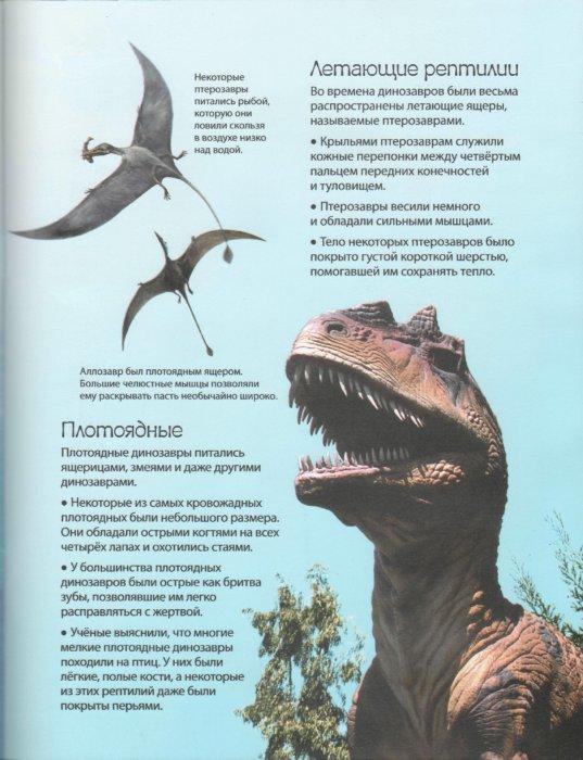 Иллюстрация 1 из 16 для Динозавры: Атлас с наклейками | Лабиринт - книги. Источник: Лабиринт