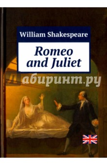 Romeo and Juliet shakespeare w the merchant of venice книга для чтения