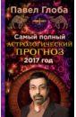 Глоба Павел Павлович Самый полный астрологический прогноз на 2017 год павел глоба рыбы астрологический прогноз на 2018 год
