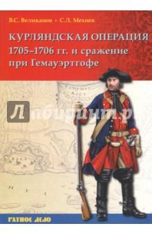 Курляндская операция 1705-1706 гг. и сражение при Гемауэртгофе котелок шак армии швеции продам