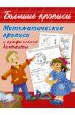 Математические прописи и графические диктанты