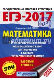 ЕГЭ-17. Математика. 10 тренировочных вариантов экзаменационных работ для подготовки к ЕГЭ