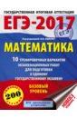 ЕГЭ-17. Математика. 10 тренировочных вариантов экзаменационных работ для подготовки к ЕГЭ цены