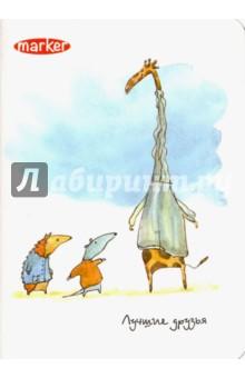 Записная книжка Лучшие друзья. 40 листов. А6 (M-1150640N) записная книжка а6 10 14см 46л клетка anan the lonely wolf картонная обложка на сшивке