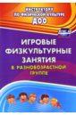 Обложка Инструктору по физической культуре ДОО