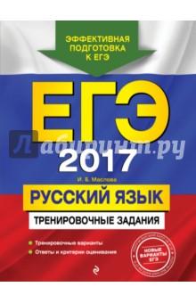 ЕГЭ 2017. Русский язык. Тренировочные задания