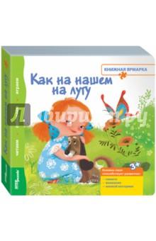 Купить Книжка-игрушка Как на нашем на лугу (93301), Степ Пазл, Книжки-игрушки