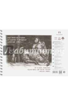 Альбом для офортов, гравюр, эстампов и акварели, 20 листов, А4, пружина Кентавр Хирон (АЛ-29160 альбом для акварели а4 20 листов 126308