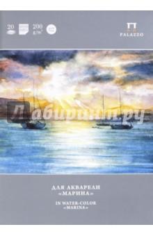 Папка для акварели, 20 листов, А4 Марина, скорлупа (П-1544) альбом для акварели а4 20 листов 126308