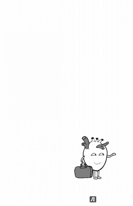 Иллюстрация 1 из 37 для Тук-тук, сердце! Как подружиться с самым неутомимым органом и что будет, если этого не сделать - фон Борстель Йоханнес Хинрих | Лабиринт - книги. Источник: Лабиринт