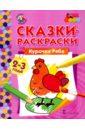 Курочка Ряба. Сказки-раскраски для детей 2-3 лет