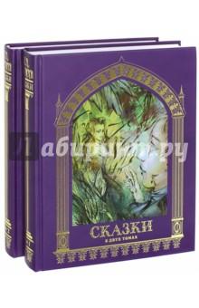 Сказки. В 2-х томах сказки и рассказы для детей в 2 х томах