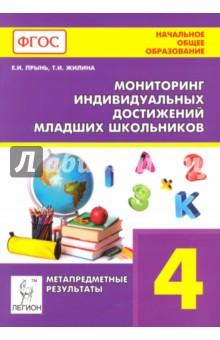 Мониторинг индивидуальных достижений младших школьников (метапредметные результаты). 4 класс поросята в краснодарском крае