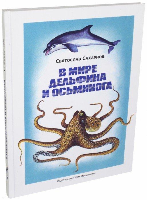 Иллюстрация 1 из 31 для В мире дельфина и осьминога - Святослав Сахарнов | Лабиринт - книги. Источник: Лабиринт