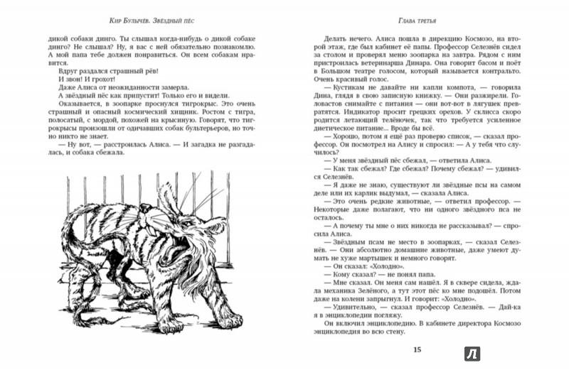 Иллюстрация 4 из 41 для Звёздный пёс - Кир Булычев | Лабиринт - книги. Источник: Лабиринт