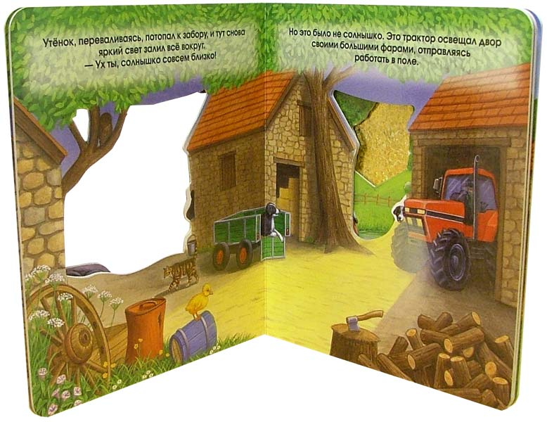 Иллюстрация 1 из 7 для Утенок и солнышко. Что блестит в окошке? | Лабиринт - книги. Источник: Лабиринт