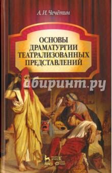 Основы драматургии театрализованного представления. Учебник