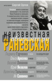Неизвестная Раневская е в шипицова о ю ефимов иллюстрированная летопись жизни а с пушкина михайловское